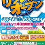ダイナム小名浜店(2014年3月29日リニューアル・福島県)