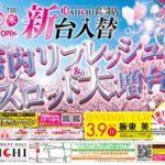 DAIICHI 高崎店(2014年3月6日リニューアル・群馬県)