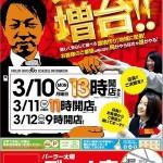 パーラー太陽 デュオ店(2014年3月10日リニューアル・北海道)