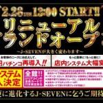 Jseven(2014年2月28日リニューアル・神奈川県)