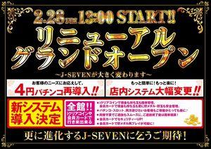 kanagawa_140228_jseven