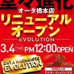 オータ橋本店(2014年3月4日リニューアル・神奈川県)