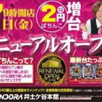 BIG PANDORA 井土ヶ谷店 本館(2014年3月7日リニューアル・神奈川県)