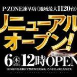 P-ZONE諫早店(2014年3月6日リニューアル・長崎県)