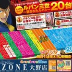 P-ZONE大野店(2014年3月12日リニューアル・長崎県)