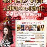 HYPER ARROW(2014年3月4日リニューアル・大阪府)