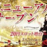 ARROW志紀店(2014年3月7日リニューアル・大阪府)