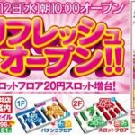 ガイア深井店(2014年3月12日リニューアル・大阪府)