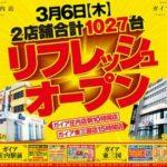 ガイア庄内駅前店(2014年3月6日リニューアル・大阪府)