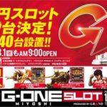 G-ONE 三好(2014年3月1日リニューアル・徳島県)
