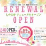 1 2 3+N東雲店(2014年3月5日リニューアル・東京都)