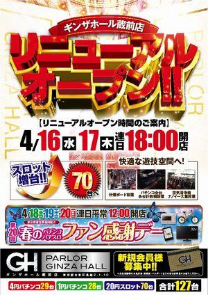 tokyo_140416_ginza-hall