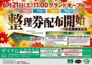 yamanashi_140621_dynam-fuefuki