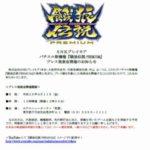 SNKプレイモア、「餓狼伝説PREMIUM」プレス発表会を11日開催