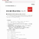 『ZENT名古屋北店』、24日に内覧会を開催