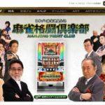 KPE、「麻雀格闘倶楽部」プレス向け商品説明会を開催 ~コンテンツはアーケードのオンライン対戦型麻雀ゲーム