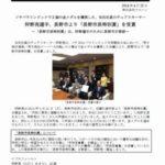 マルハンの狩野亮選手、長野市より「長野市長特別賞」を受賞