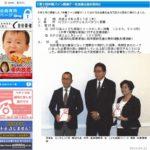 沖縄県遊技業協同組合 NPO2団体に56万円余を寄付