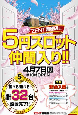 aichi_140408_zent-yoshiwara