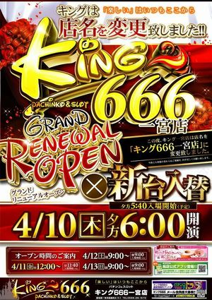 キング 666 一宮