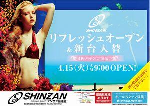aichi_140415_sinzan-meiko