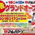 マルバヤシ蟹江店(2014年4月18日グランドオープン・愛知県)