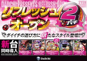 aichi_140422_daiichi-showadoori