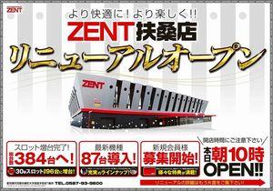 aichi_140423_zent-fuyou.