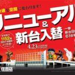 ZENT住吉店(2014年4月23日リニューアル・愛知県)