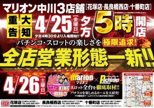 aichi_140425_marion-hanatsuka