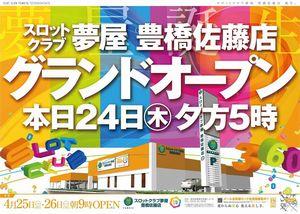 aichi_140425_yumeya-toyohashi