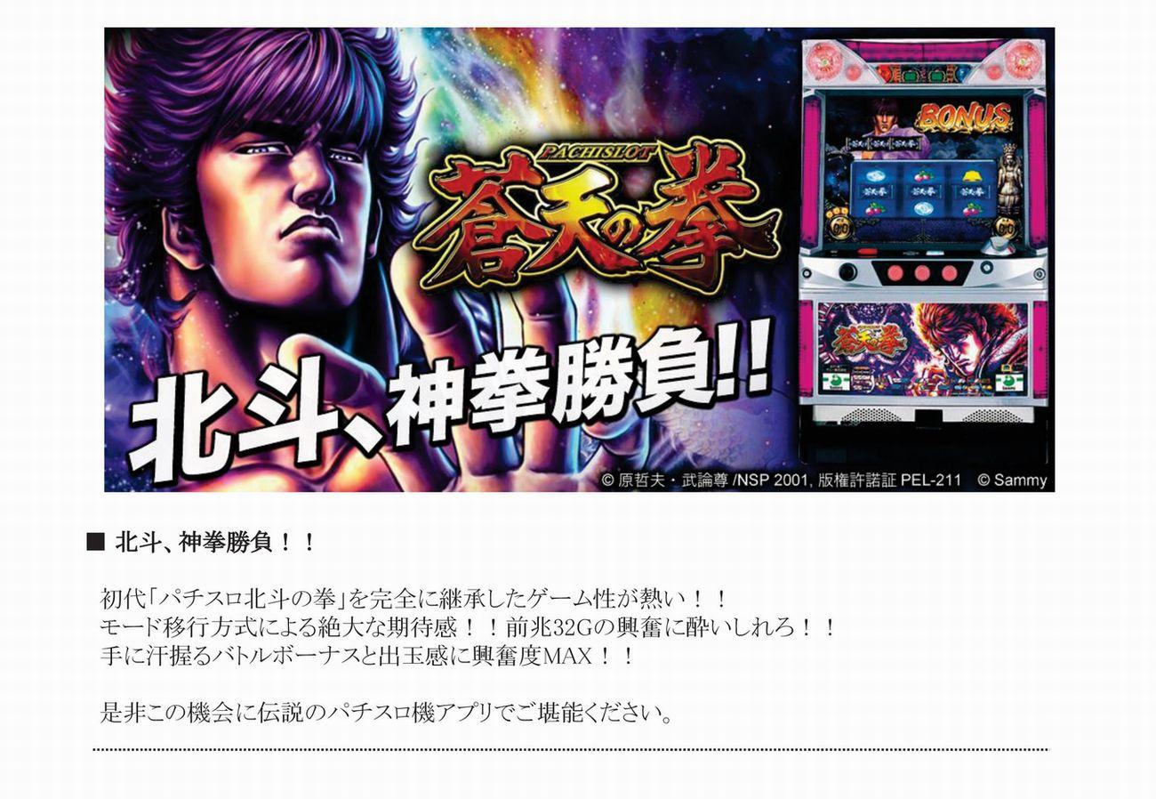 【iOS】初代蒼天の拳_プレスリリース-001
