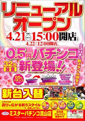 chiba_140421_mr-pachinko-nagareyama