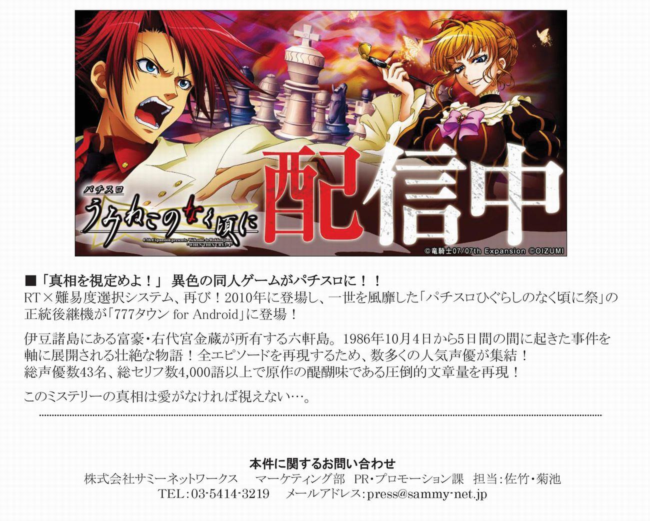 【SP】4月_うみねこ_プレスリリース-001