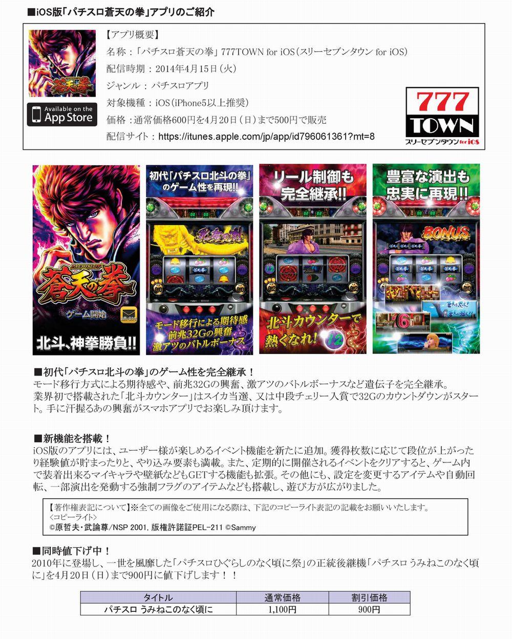 【iOS】初代蒼天の拳_プレスリリース-002