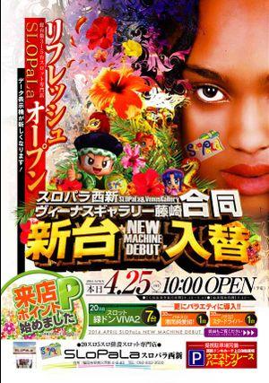 fukuoka_140425_slopala
