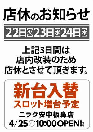 gunma_140425_niraku-annaka
