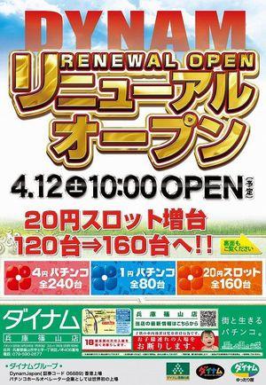 hyogo_140412_dynam-sasayama