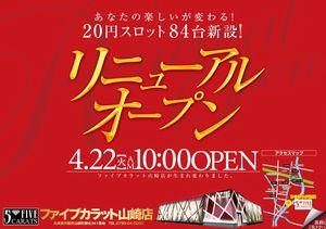hyogo_140425_5yamasaki