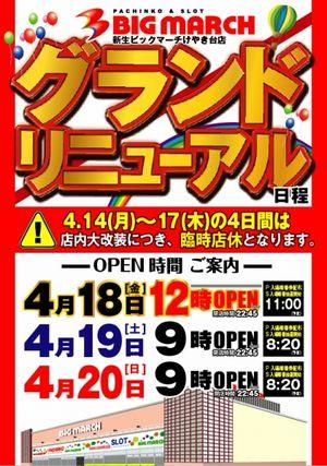 ibaraki_140418_big-march-keyakidai