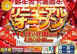 ibaraki_140424_hyakumandoru-edozaki