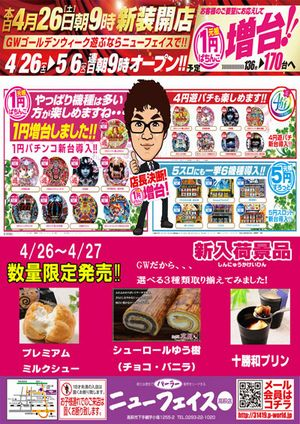 ibaraki_140426_newface-takahagi