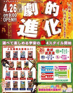 ibaraki_140426_uchucenter-hitachi