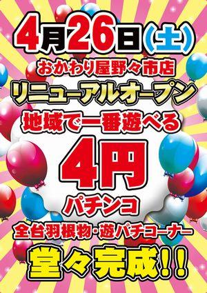 ishikawa_140422_new-million