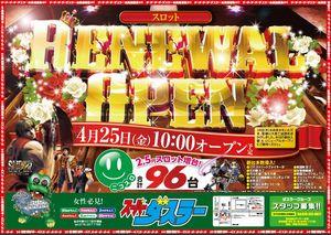 ishikawa_140424_super-dasullar