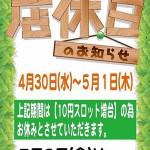 ダイナム花巻店(2014年5月2日リニューアル・岩手県)