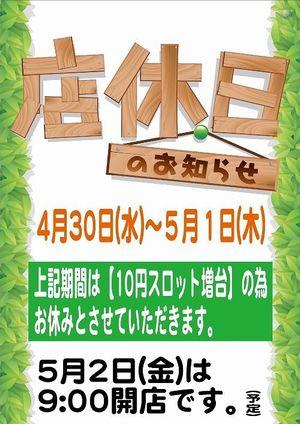 iwate_140502_dynam-hanamaki