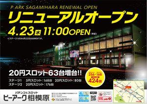 kanagawa_140423_p-ark-sagamihara-stage1