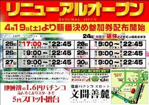 kanagawa_140425_monmayosiroku-musasikosugi
