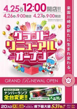 kanagawa_140425_rakuen-kawasaki